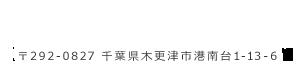 0438-37-7375 千葉県木更津市港南台1-13-6